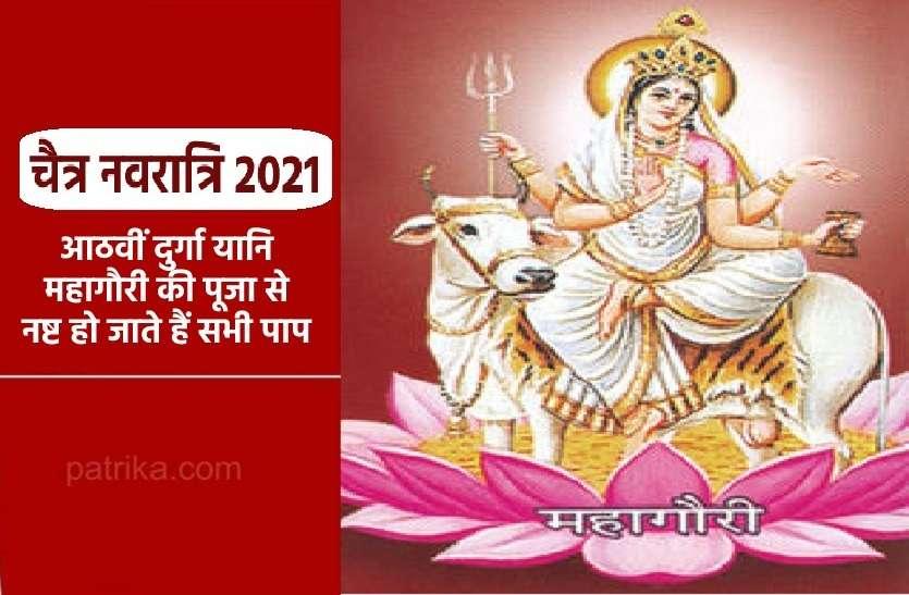 Chaitra Navratri 2021 - Day8 - चैत्र नवरात्रि की अष्ठमी को आठवीं दुर्गा यानि महागौरी की पूजा अर्चना विधि, महत्व और पौराणिक कथा