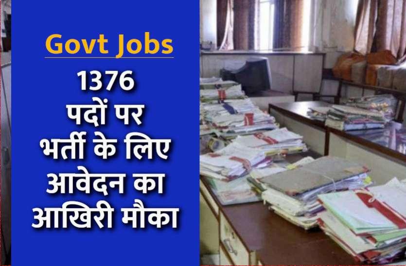 Sarkari Naukri: सूरत म्युनिसिपल कॉर्पोरेशन में रिक्त पदों पर भर्ती के लिए आवेदन का आखिरी मौका, आज ही करें अप्लाई
