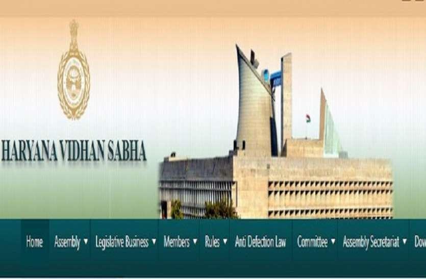 Sarkari Naukri: हरियाणा विधानसभा की ओर से विभिन्न पदों पर निकाली भर्ती, जल्द करें आवेदन