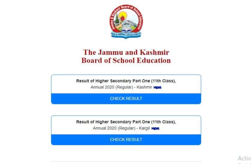 JKBOSE 11th Result 2020: कश्मीर डिवीजन के लिए हायर सेकंडरी पार्ट वन परीक्षा के रिजल्ट जारी, यहां से करें चेक