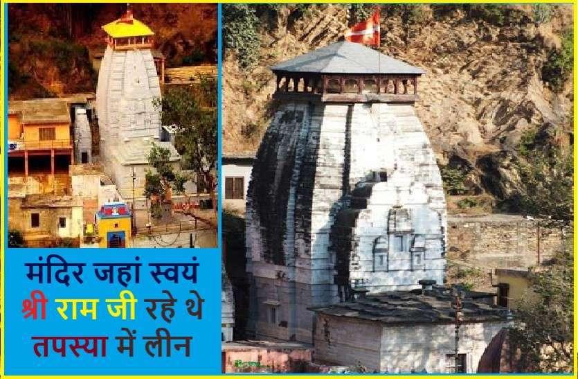 raghunath_temple.jpg