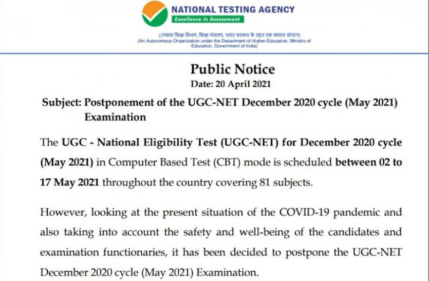 UGC NET May Exam 2021 Postponed: यूजीसी नेट मई एग्जाम स्थगित, जल्द जारी होंगी नई तिथियां