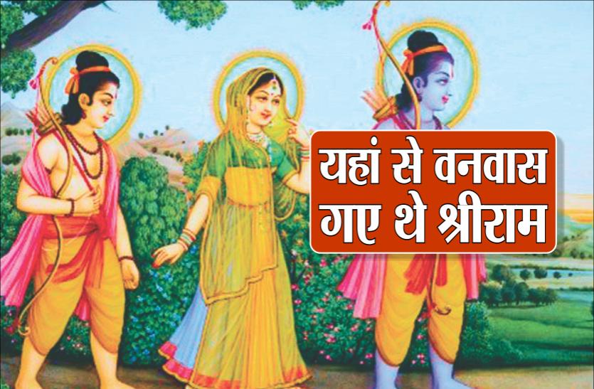 Ram Navami 2021: अमरकंटक से लेकर चित्रकूट तक ऐसा होगा राम वन गमन पथ