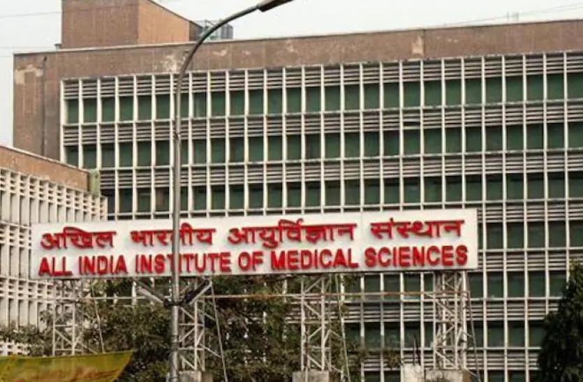 AIIMS Recruitment 2021 : दिल्ली एम्स में सैकड़ों पदों पर निकली अर्जेंट वैकेंसी, केवल इंटरव्यू होगा चयन का आधार