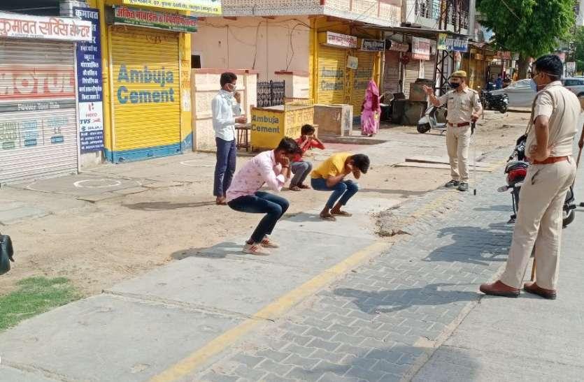 corona effect...अनुशासन नदारद मिला तो पुलिस ने बरती सख्ती, कहीं लगवाई उठक बैठक, किसी को बनाया मुर्गा, ताकि संक्रमण से बचे रहे