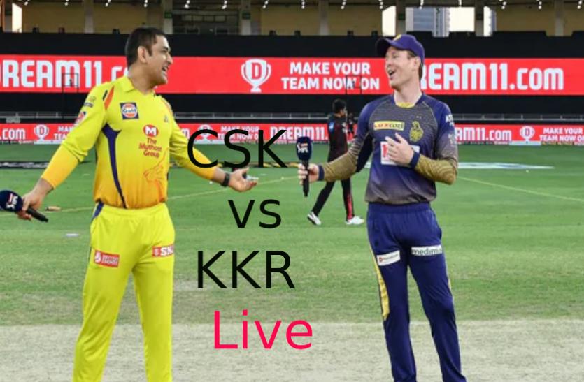 IPL 2021, KKR vs CSK Live Cricket Score: चेन्नई ने लगाई जीत की हैट्रिक, KKR को 18 रन से हराया