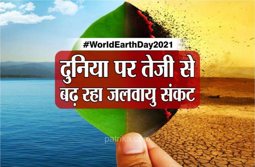 World Earth Day 2021: विशेषज्ञ दे रहे चेतावनी, सिर्फ मध्य प्रदेश ही नहीं पूरी दुनिया के लिये वैश्विक जलवायु संकट मुसीबत