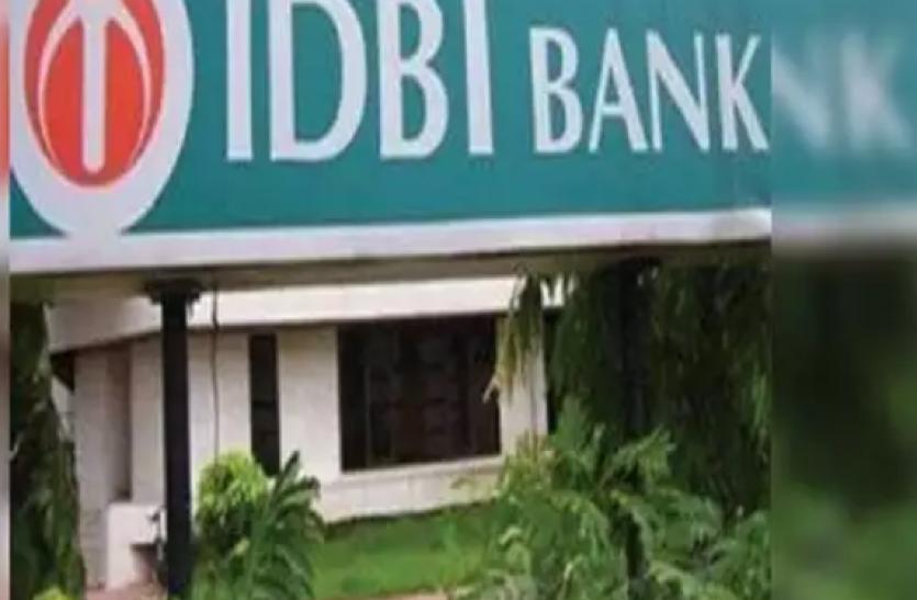 Bank Jobs - IDBI Bank Recruitment 2021: आईडीबीआई ने सीडीओ सहित सहित अन्य पदों पर निकाली भर्तियां, जल्द करें अप्लाई