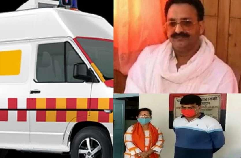 Mukhtar Ansari Ambulance case: डा. अल्का का सहयोगी निकला कोरोना पॉजिटिव, दोनों ने माना- मुख्तार अंसारी के कहने पर ही किया था ये काम