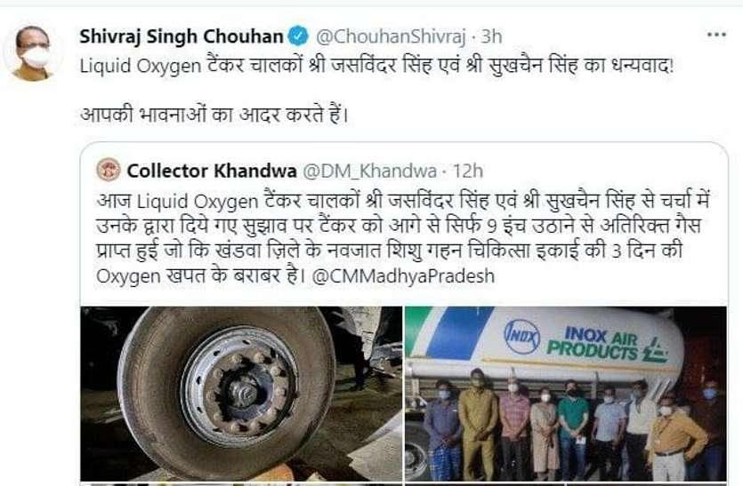 टैंकर चालक की युक्ति से अतिरिक्त 150 किलो लिक्विड ऑक्सीजन मिली, मुख्यमंत्री ने ट्वीट कर दिया धन्यवाद