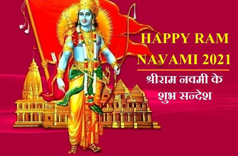 Happy Ram Navami 2021:  श्रीराम नवमी के शुभ अवसर पर अपने प्रियजनों को भेजें ये खास शुभकामनाएं...