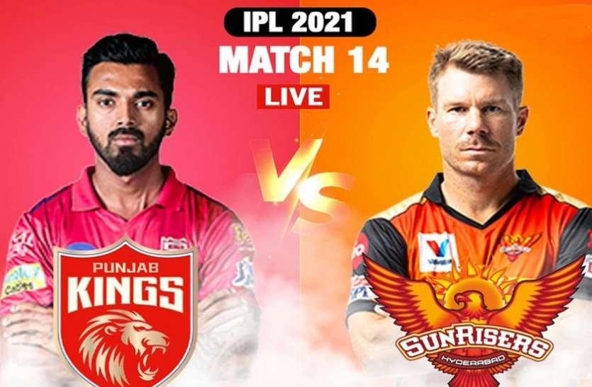IPL 2021, SRH vs PBKS Live Cricket Score: सनराइजर्स हैदराबाद ने पंजाब किंग्स को 9 विकेट करारी मात दी