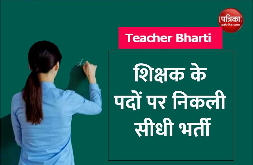 Govt Jobs: शिक्षक के 8393 पदों पर भर्ती के लिए आवेदन का अंतिम मौका, आज ही करें अप्लाई