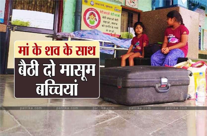 चलती ट्रेन में गर्भवती महिला की मौत, शव के साथ बैठी रहीं दो मासूम बेटियां