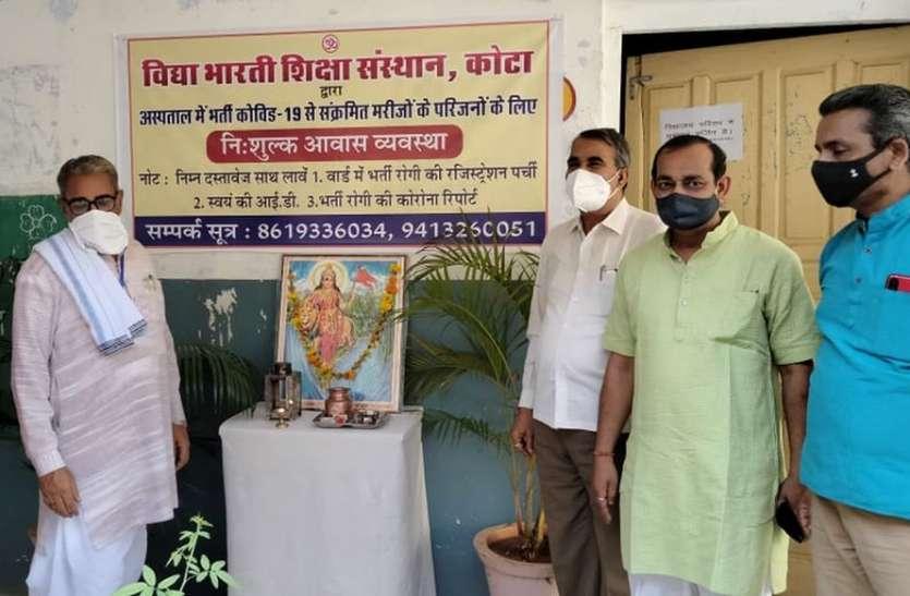 स्वामी विवेकानन्द स्कूल में तीमारदारों के ठहरने की नि:शुल्क व्यवस्था