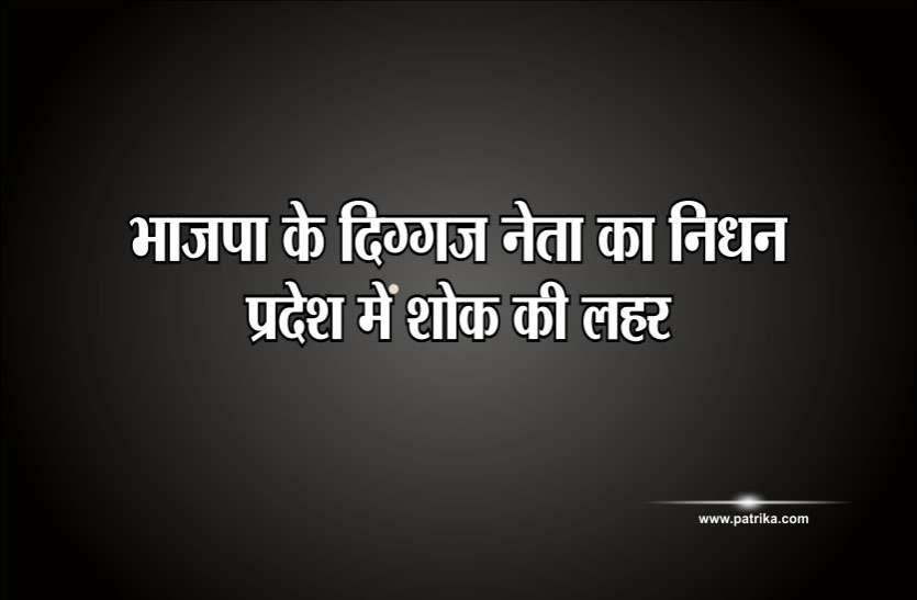 भाजपा के वरिष्ठ नेता का निधन, दिग्गज नेताओं ने जताया शोक
