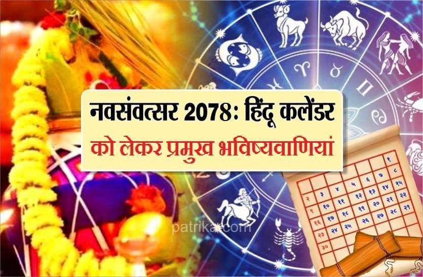 astrology on navsamvatsar 2078