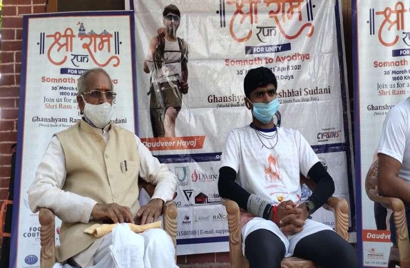 सोमनाथ से 1800 KM दौड़कर श्री रामलला के दरबार पहुंचा युवक
