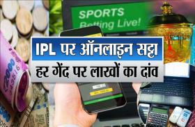 कार में बैठकर लगवाते थे IPL पर ऑनलाइन सट्टा, लाखों रुपए कैश के साथ करोड़ों का हिसाब-किताब मिला