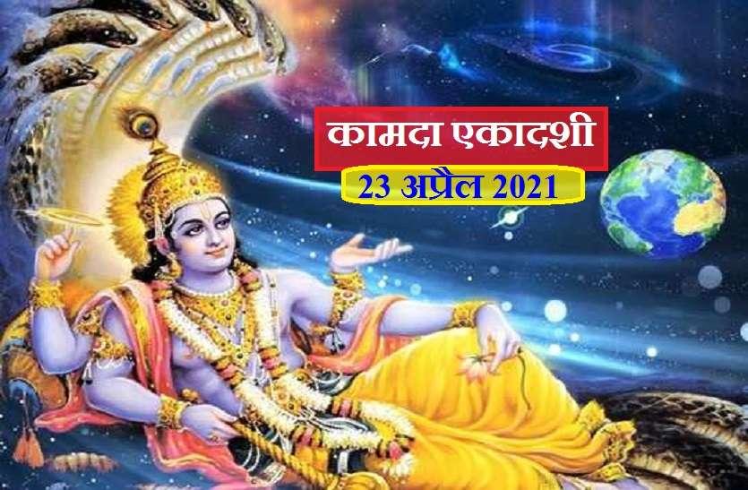 Kamda Ekadashi April 2021: कामदा एकादशी पर इस बार 02 योग और 07 शुभ मुहूर्त, जानें कब क्या करें ?