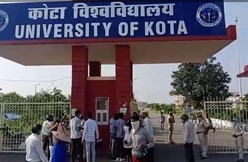 कोटा विश्वविद्यालय में आर्यभट्ट अकादमिक भवन अधिग्रहित