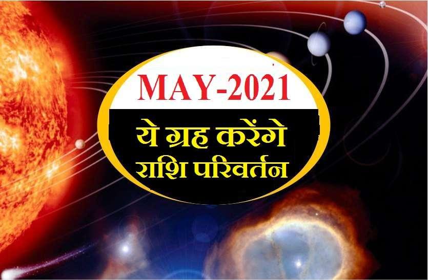 May 2021- 4 प्रमुख ग्रह करेंगे राशि परिवर्तन, जानें इनका आप पर असर