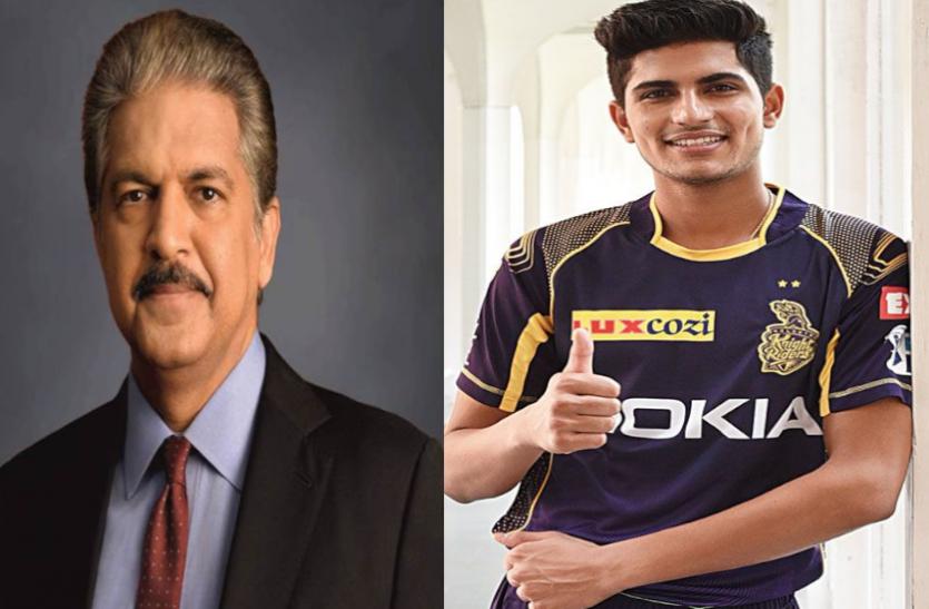 भारतीय बल्लेबाज शुभमन गिल को भी तोहफे में मिल गई नई थार, फोेटो शेयर आनंद महिंद्रा को कहा शुक्रिया