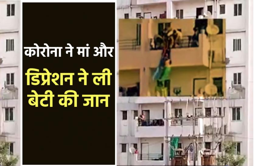 कोरोना से मां की मौत के बाद डिप्रेशन में बेटी ने बिल्डिंग से कूदकर की आत्महत्या, नीचे वीडियो बनाते रहे लोग