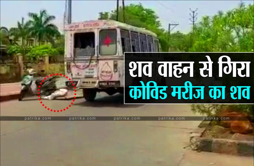 लापरवाहीः शव वाहन से सड़क पर गिरा कोविड संक्रमित का शव, मच गया हड़कंप, देखें VIDEO