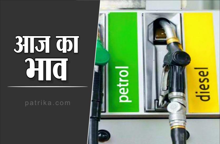 Petrol Diesel Price Today : इंटरनेशनल मार्केट में कच्चे तेल की कीमत में आग, भारत में 14वें दिन कोई बदलाव नहीं