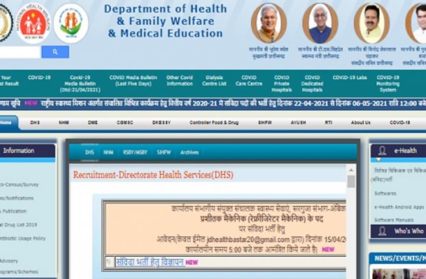 NHM Chhattisgarh Recruitment 2021: एंटोमोलॉजिस्ट और एपिडेमियोलॉजिस्ट सहित अन्य पदों निकली भर्ती, जल्द करें अप्लाई
