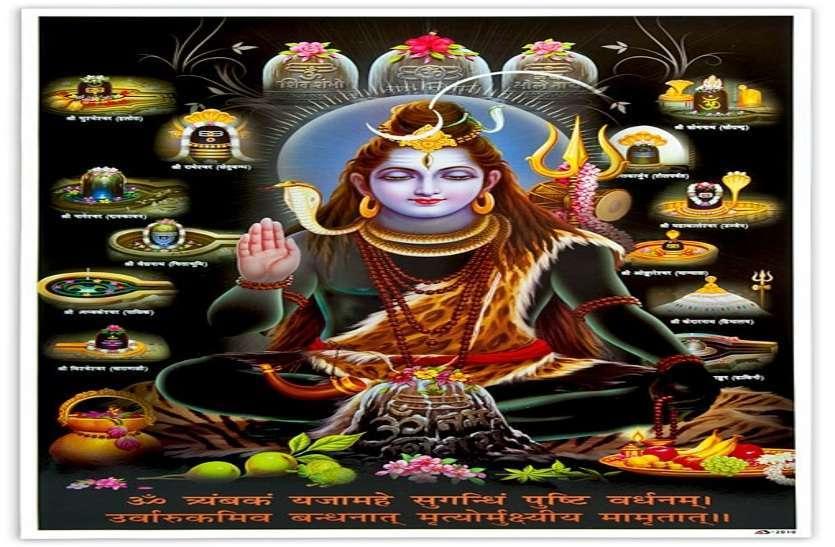 lord shankar ji