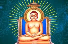 महावीर जयंती 2021 : इन 5 सिद्धांतों पर टिका था स्वामी महावीर का जीवन, जानिए धार्मिक महत्व