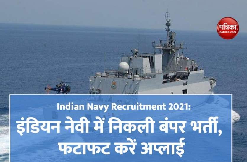 Navy Jobs - Indian Navy Recruitment 2021: 12वीं पास युवाओं के लिए इंडियन नेवी में 2500 पदों पर निकली भर्तियां, जल्द करें अप्लाई