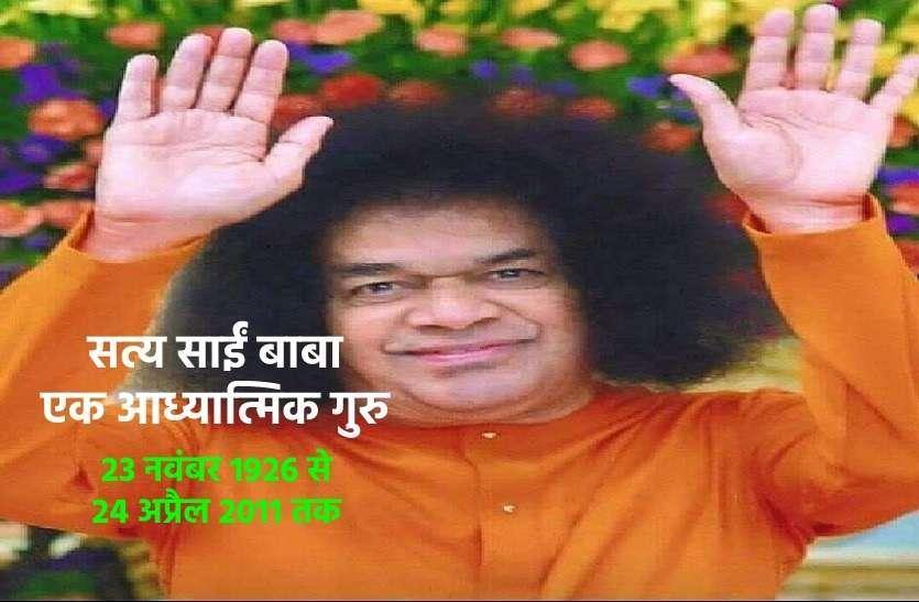 Satya sai baba: आध्यात्मिक गुरु सत्य साईं बाबा की पुण्यतिथि 24 अप्रैल को , जानें उनके जीवन से जुड़ी कुछ खास बातें और अमूल्य विचार