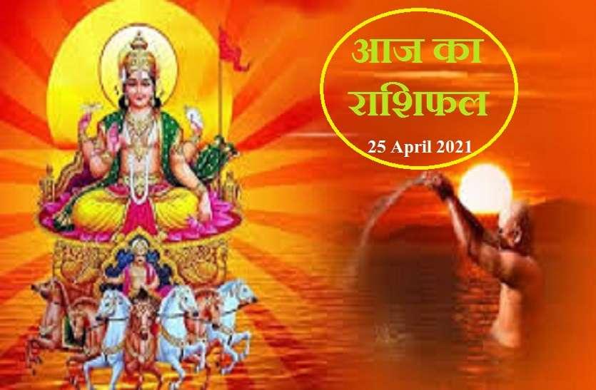 Aaj Ka Rashifal - Horoscope Today 25 April 2021:  रविवार का दिन वृश्चिक, धनु और कुम्भ के लिए रहेगा विशेष, जानें कैसा रहेगा आपके लिए संडे ?