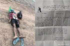 Bijapur: अगवा SI की नक्सलियों ने कर दी हत्या, देर रात जारी प्रेस नोट में किया दावा