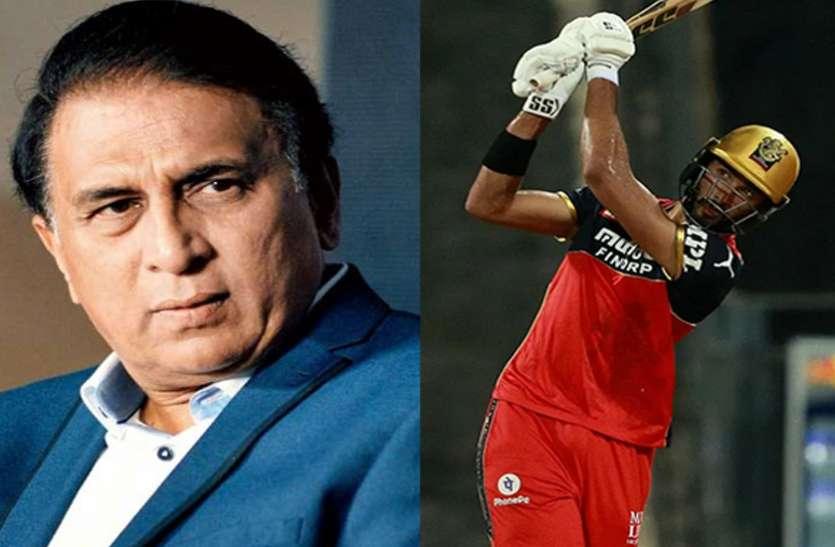 भारत के लिए सभी फॉरमेट्स में खेल सकते हैं पडिक्कल : गावस्कर