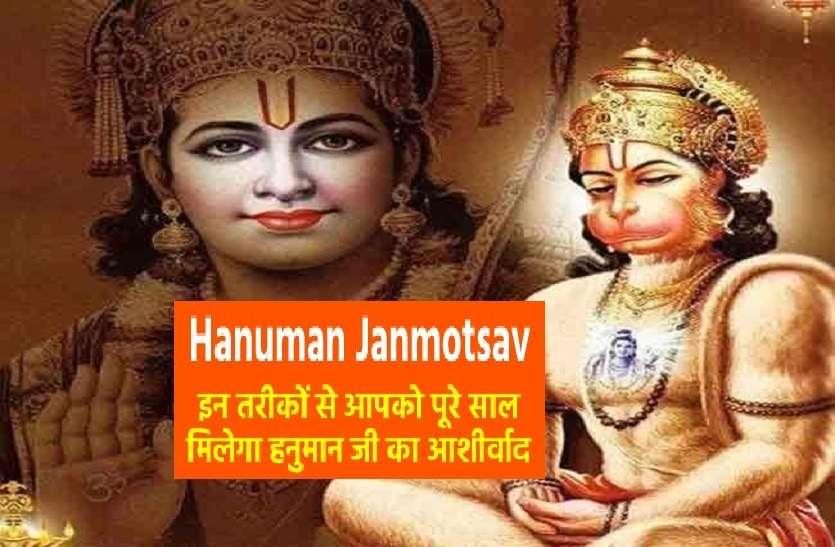 Hanuman Janmotsav Date 2021 : श्री हनुमान जी इस पूरे वर्ष करेंगे आपकी विशेष मदद, बस अपनाएं ये उपाय