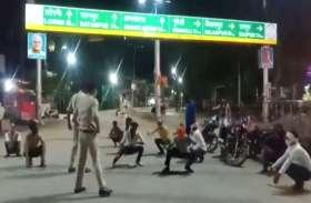 छत्तीसगढ़ के इस जिले में लॉकडाउन तोडऩे वालों से पुलिस करवा रही फुुगड़ी, बहनेबाजों का बीच सड़क छूटा पसीना