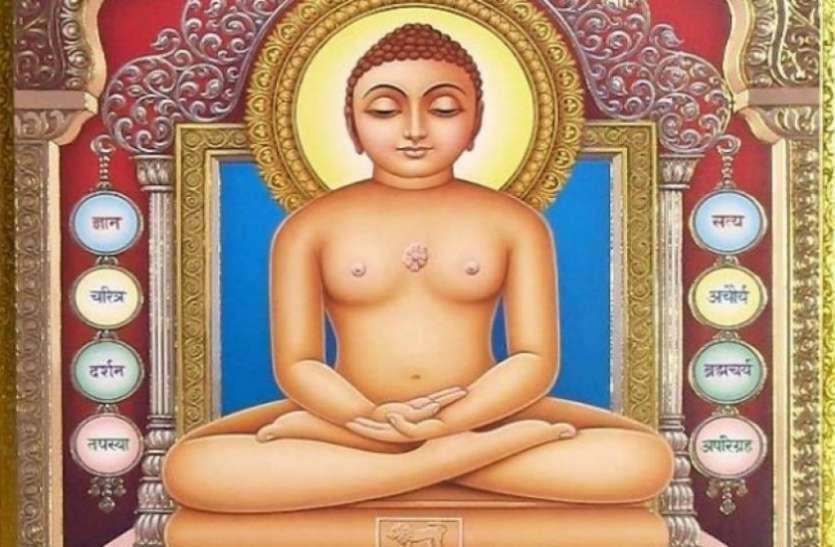 Mahavir Jayanti 2021: महावीर स्वामी के ये 10 अनमोल वचन देते हैं हर कष्ट से मुक्ति