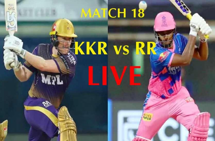 IPL 2021, RR vs KKR Live Cricket Score: राजस्थान रॉयल्स ने KKR को 6 विकेट से हराया