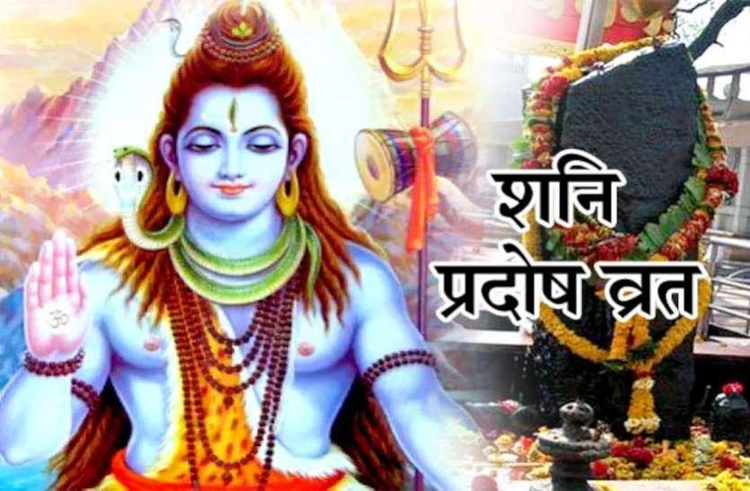 Pradosh Vrat 2021 : 24 अप्रैल को शनि प्रदोष का शुभ मुहूर्त, पूजा विधि, नियम और महत्व