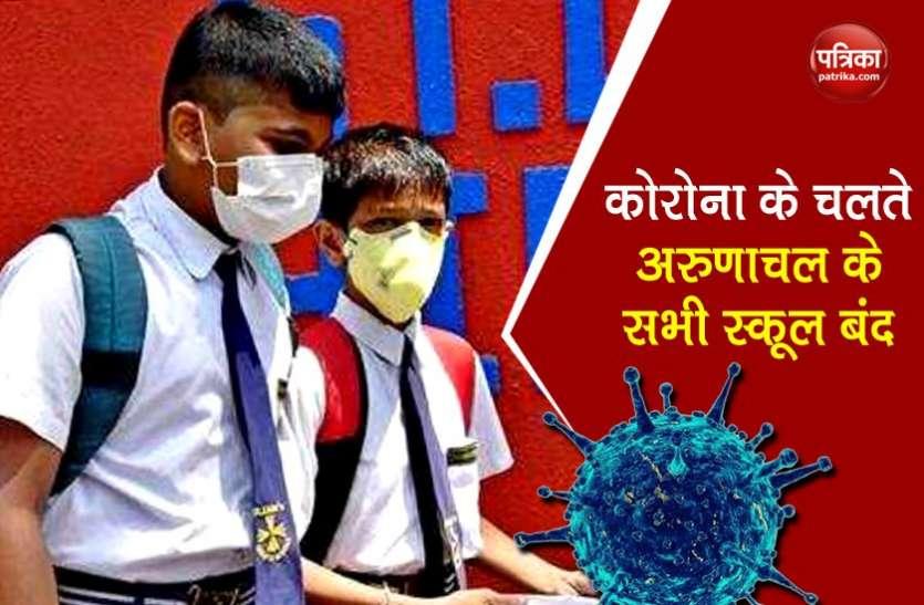 Covid-19 effect: अरुणाचल प्रदेश के सभी स्कूल 31 मई तक बंद, पढ़ें पूरी डिटेल