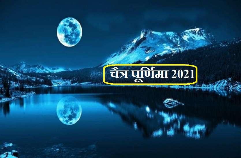 Chaitra Purnima 2021 Kab Hai : नवसंवत्सर 2078 की पहली पूर्णिमा के ये उपाय बदल देंगे आपकी किस्मत,  जानें पूजा विधि