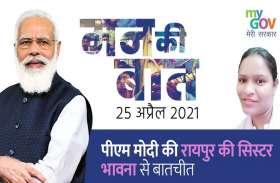 Mann Ki Baat : मन की बात में PM Modi से कोरोना पर चर्चा की रायपुर की नर्स भावना ध्रुव ने, जानिए क्या क्या हुई बात