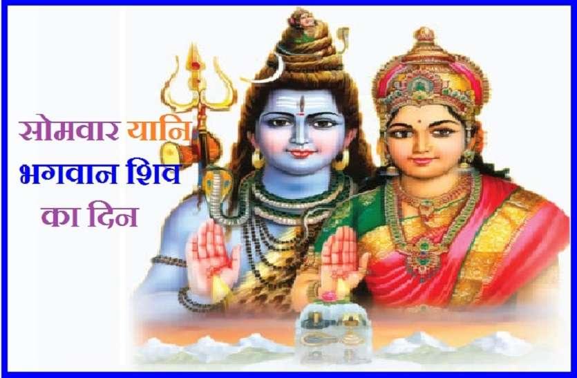 भगवान शिव को सोमवार के दिन ऐसे करें प्रसन्न, मिलेगा आशीर्वाद