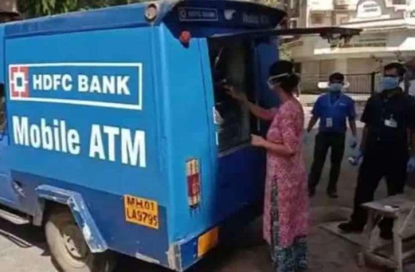 HDFC Bank कस्टमर्स को बड़ी राहत, मोबाइल एटीएम की सुविधा से मिलेगा घर नजदीक कैश
