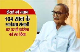 घर में रहकर इस 104 साल के स्वतंत्रता सेनानी ने दी कोरोना को मात, बताया संक्रमण से मुक्त होने का मंत्र