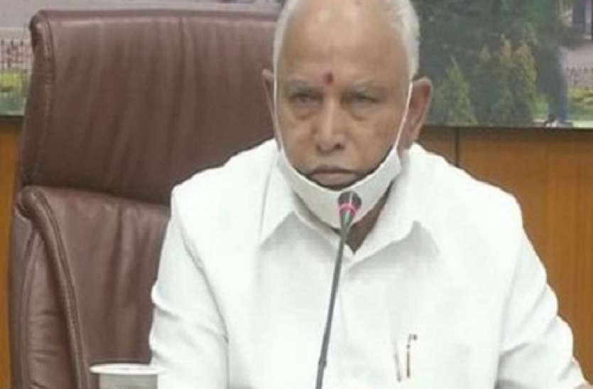 Karnataka: प्रदेश में Lockdown को लेकर फैसला आज, सीएम येदियुरप्पा ने बुलाई कैबिनेट मीटिंग